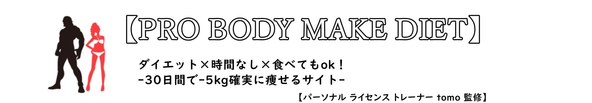 【PRO BODY MAKE DIET】30日間で‐5kg痩せるサイト。